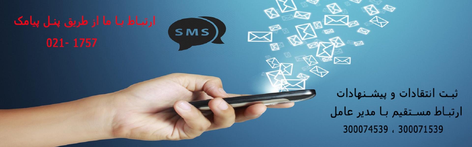 ارتباط مستقیم با مدیر عامل از طریق ارسال پیامک